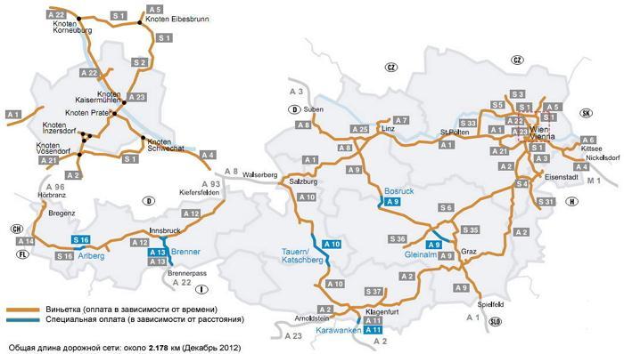 Карта платных дорог Австрии