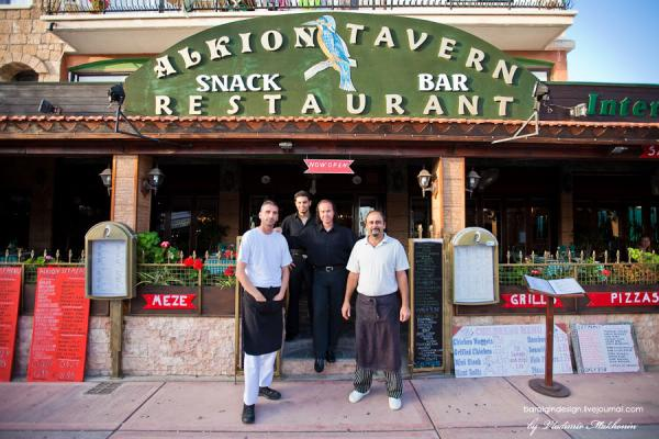 Alkion Tavern photo