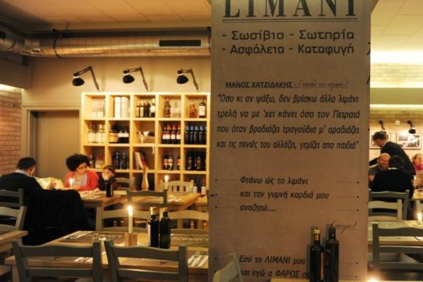 Taverna Limani photo